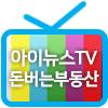 아이뉴스24 TV