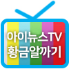 아이뉴스24 TV