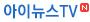 아이뉴스 TV