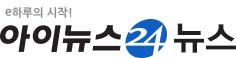 아이뉴스24 뉴스